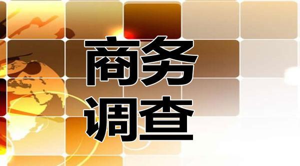 北京斯缔尔商务调查服务有限公司_商务调查服务_商务调查服务