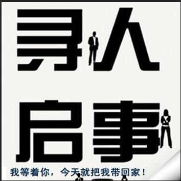 正规寻人_成都正规寻人公司