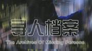 寻人档案 袁丹_寻人档案_寻人档案赵小薇
