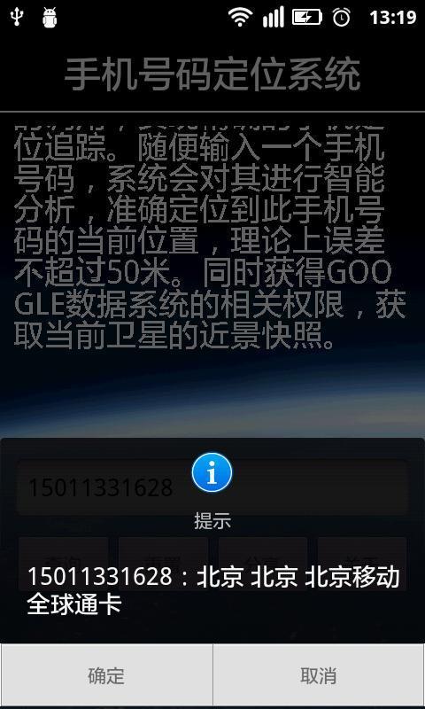 输入手机号码定位寻人_手机号码定位寻人_手机号码寻人