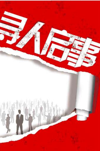 中国寻人网照片寻人_中国寻人_中国寻人第一人