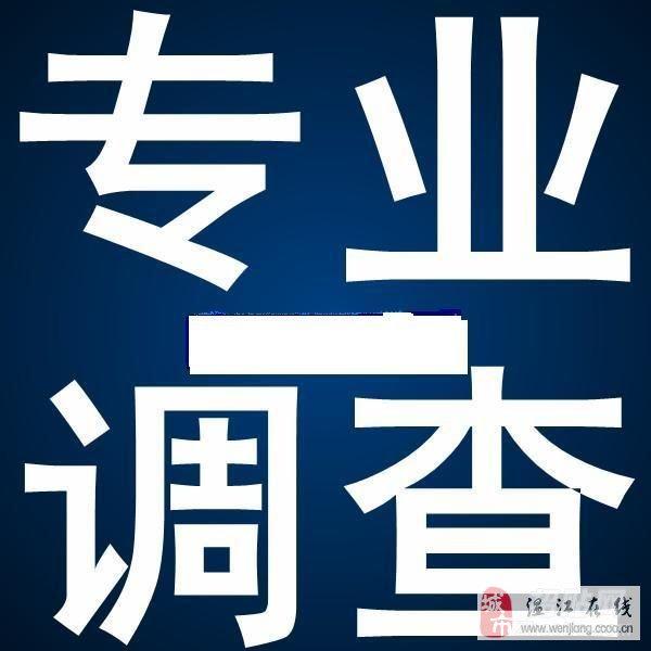 北京正规商务调查公司_正规商务调查公司_正规商务调查公司