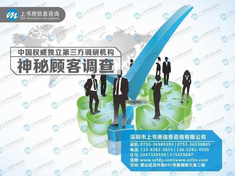 专业商务调查公司哪家好_商务专业调查公司_专业商务调查公司