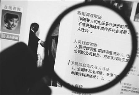 中国全能私家侦探调查公司_温州正规私家侦探调查公司_私家侦探调查公司