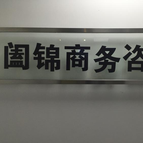 商务调查咨询公司_北京商务调查咨询公司_商务调查咨询公司