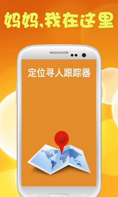 手机寻人定位_安阳手机号定位寻人_寻人定位