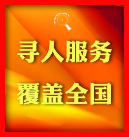 找人侦探_安阳手机号码侦探找人_电话搜索侦探
