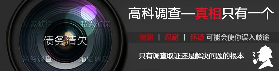 上海侦探公司福邦调查_侦探公司调查_上海侦探公司信义调查