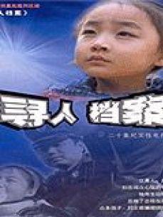 寻人档案_寻人档案第二集_寻人档案 袁丹